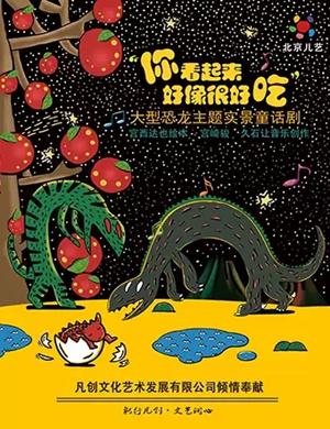 2019大型恐龙主题实景童话剧《你看起来好像很好吃》-天津站
