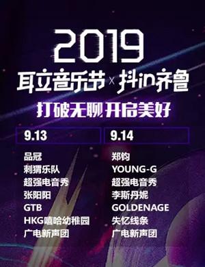 2019耳立音乐节联合抖in齐鲁美好生活节-济南站