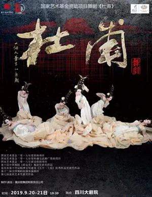 2019舞剧杜甫成都站