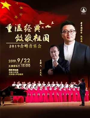 2019重温经典合唱音乐会-天津站