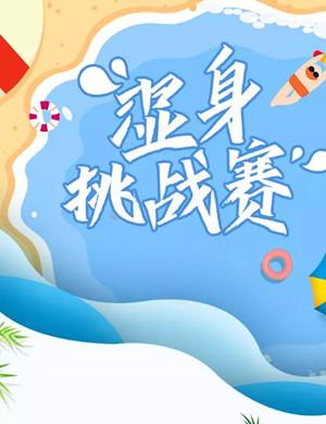 2019湿身挑战赛德阳站