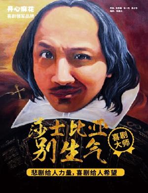 舞台剧《莎士比亚别生气》上海站