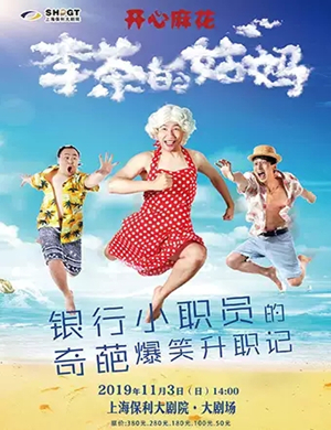 舞台剧李茶的姑妈上海站