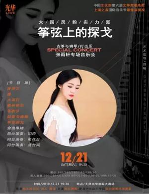 """2019中央音乐学院演奏家""""筝弦上的探戈""""古筝钢琴打击乐协奏音乐会-天津站"""