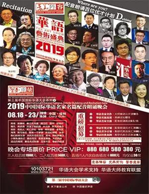2019华语大会暨配音朗诵晚会桂林站