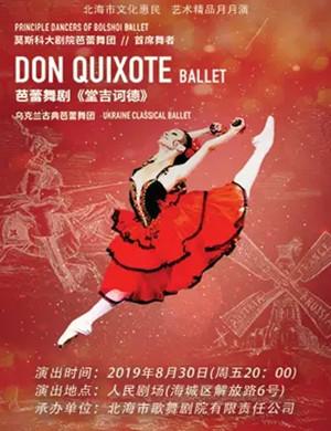 2019芭蕾舞剧堂吉诃德北海站