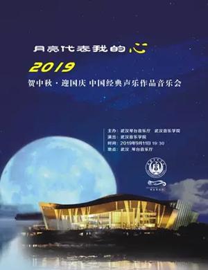 2019月亮代表我的心经典声乐音乐会-武汉站