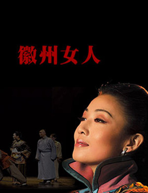 2019黄梅戏徽州女人北京站