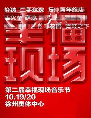 2019徐州第二届幸福现场音乐节