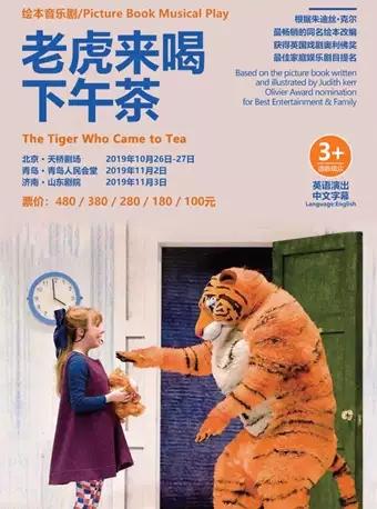 儿童剧老虎来喝下午茶青岛站