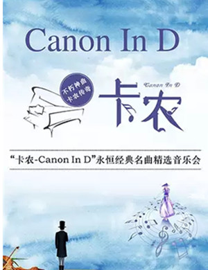 """2019""""卡农Canon In D""""永恒经典名曲精选音乐会-北京站"""