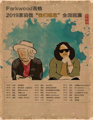茉莉僧杭州演唱会
