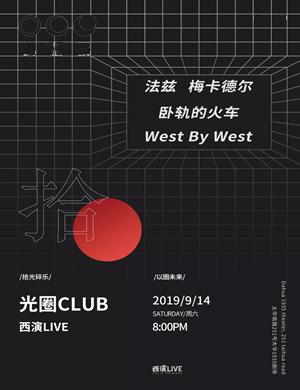 光圈CLUB2019西安演唱会