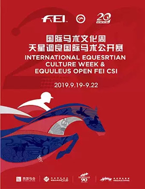 2019北京马术俱乐部场地障碍公开赛