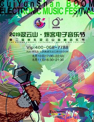 2019张家口森林音乐节
