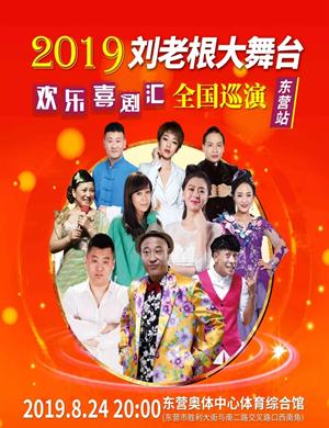 刘老根大舞台东营站