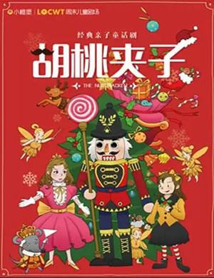 2019经典亲子童话剧《胡桃夹子》-柳州站