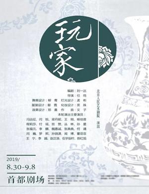 2019话剧《玩家》-北京站