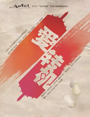 2019话剧《爱,转机》-北京站
