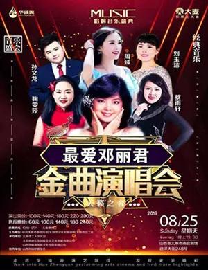 2019最爱邓丽君金曲演唱会-太原站