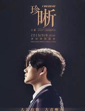 "2019""Cherish 珍晰""王晰个人巡回音乐会-深圳站"