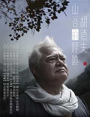 2019胡德夫——山谷的呼唤音乐会-深圳站