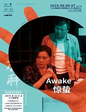 2019话剧 惊蛰 Awake-上海站