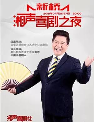 湘声喜剧之夜深圳站