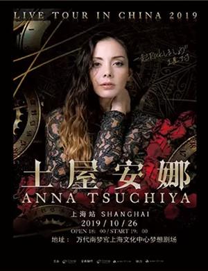 2019土屋安娜上海演唱会