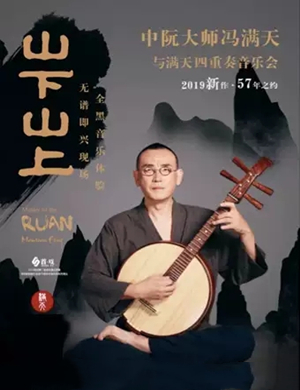 2019《山下山上--中阮大师冯满天与满天乐队音乐会》-昆明站