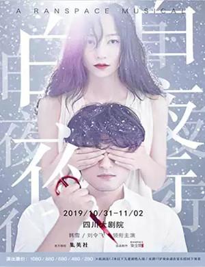 2019音乐剧白夜行成都站