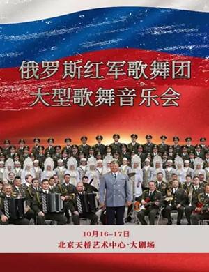 2019俄罗斯红军歌舞团大型歌舞音乐会-北京站