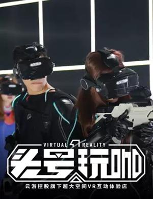2019头号玩咖VR体验襄阳站