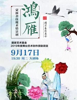 杂技情景剧鸿雁黄冈站