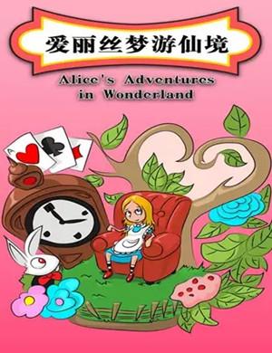 2019大型童话剧《爱丽丝梦游仙境》-北京站