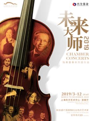 2019爱的倾诉 双耀小提琴&钢琴二重奏音乐会-上海站