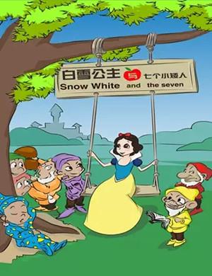2019大型童话剧《白雪公主与七个小矮人》-北京站