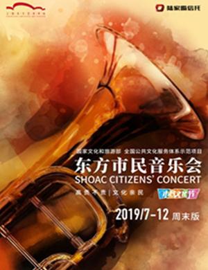 2019东方市民音乐会·周末版 诗经国风——海上雅乐青少年团音乐会