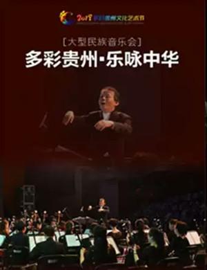 2019民族音乐会《多彩贵州·乐咏中华》-贵阳站