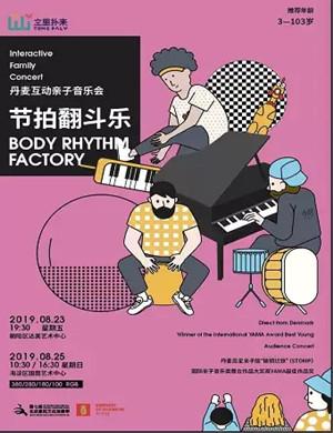 2019丹麦互动亲子音乐会《节拍翻斗乐》-北京站
