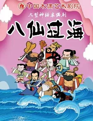 2021木偶剧《八仙过海》北京站