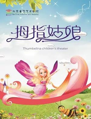 2019大型童话剧《拇指姑娘》-北京站