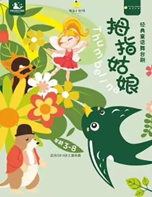 2019经典童话剧系列《拇指姑娘》-重庆站