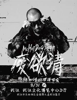 MC HOTDOG 热狗武汉演唱会