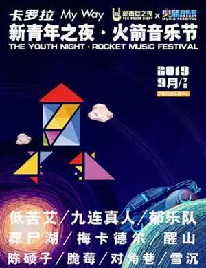 2019济南新青年之夜火箭音乐节