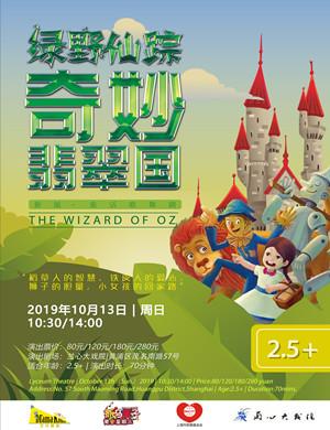 童话剧绿野仙踪上海站