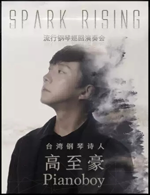 2019台湾钢琴诗人Pianoboy高至豪流行钢琴音乐会-福州站