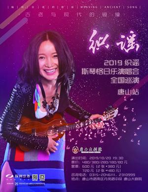 2019《织谣》斯琴格日乐演唱会-唐山站