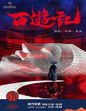 新國劇西游記涼山站