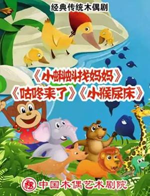 2019课本剧小蝌蚪找妈妈北京站